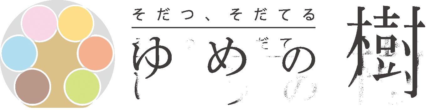 株式会社ゆめの樹 野上野
